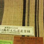 越後上布の広巾角帯