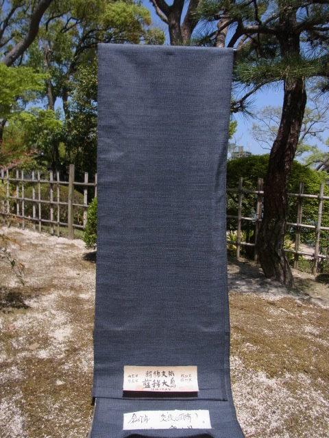 経=藍染国産絹糸・緯=藍染国産綿糸の大島